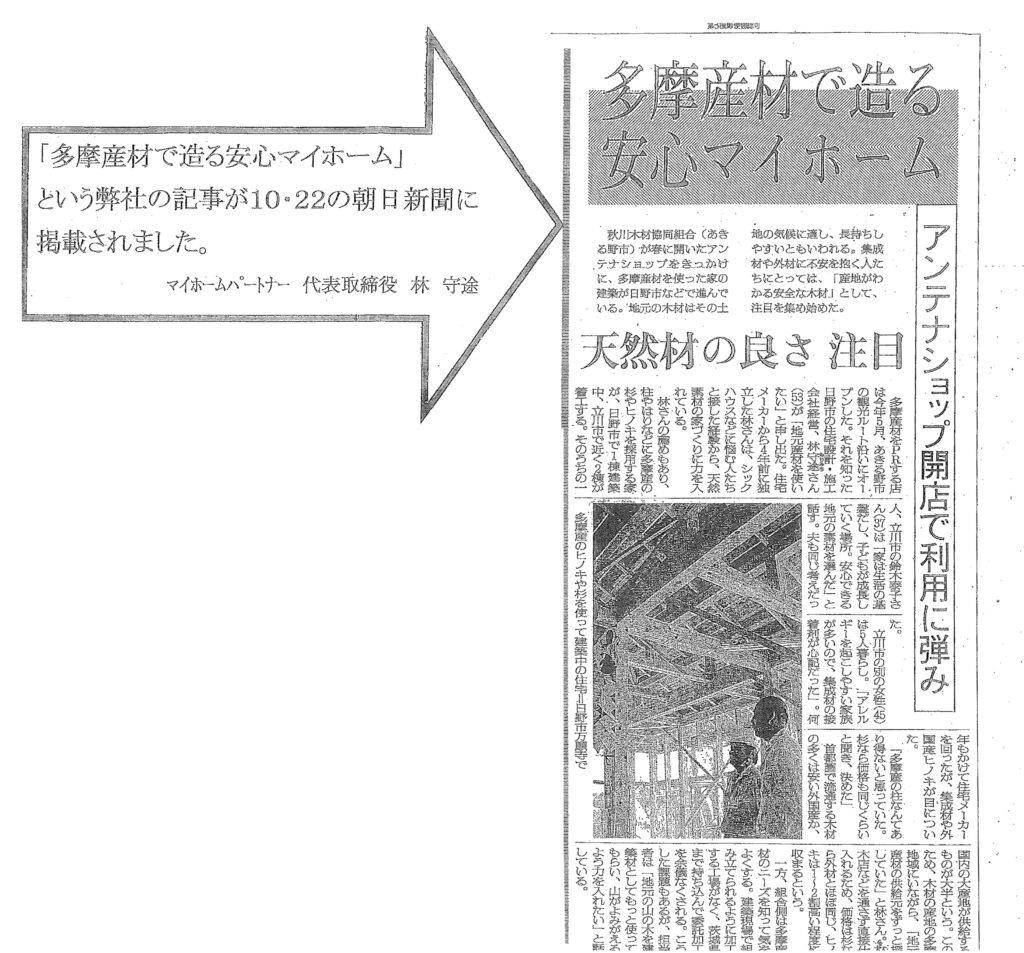 2003年10月 朝日新聞にてマイホームパートナーの取り組みが掲載されました。