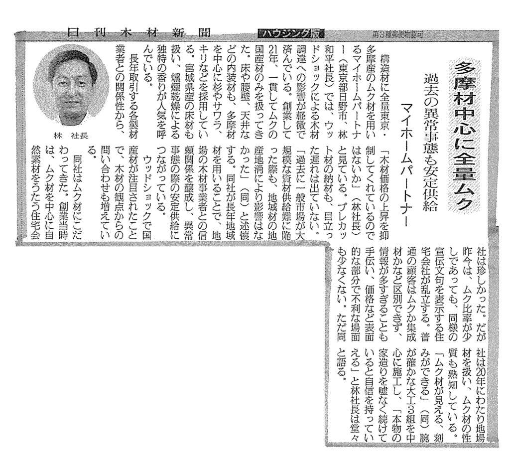 2021年9月 日刊木材新聞にてマイホームパートナーの取り組みが掲載されました。
